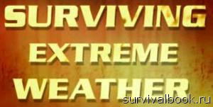 Скачать Выжить в экстремальных условиях (Surviving extreme weather)